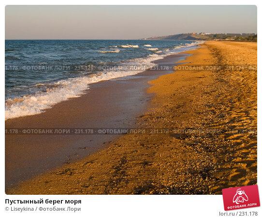 Пустынный берег моря, фото № 231178, снято 28 сентября 2007 г. (c) Liseykina / Фотобанк Лори