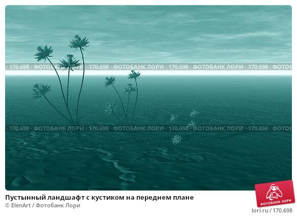 Купить «Пустынный ландшафт с кустиком на переднем плане», иллюстрация № 170698 (c) ElenArt / Фотобанк Лори