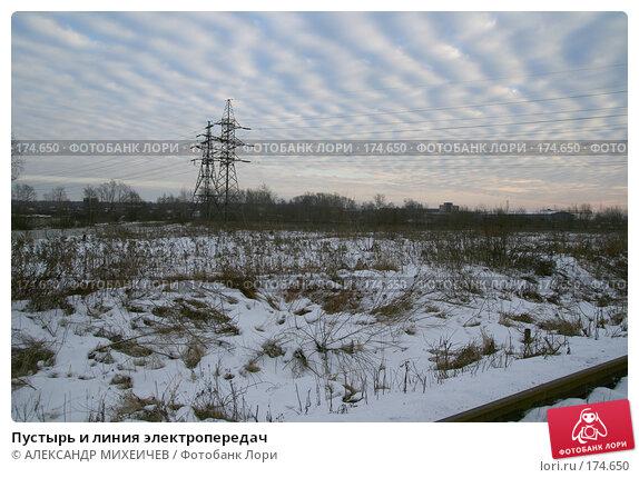 Пустырь и линия электропередач, фото № 174650, снято 13 января 2008 г. (c) АЛЕКСАНДР МИХЕИЧЕВ / Фотобанк Лори