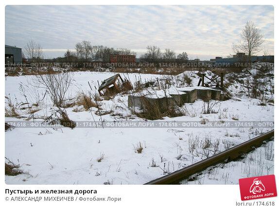 Купить «Пустырь и железная дорога», фото № 174618, снято 13 января 2008 г. (c) АЛЕКСАНДР МИХЕИЧЕВ / Фотобанк Лори