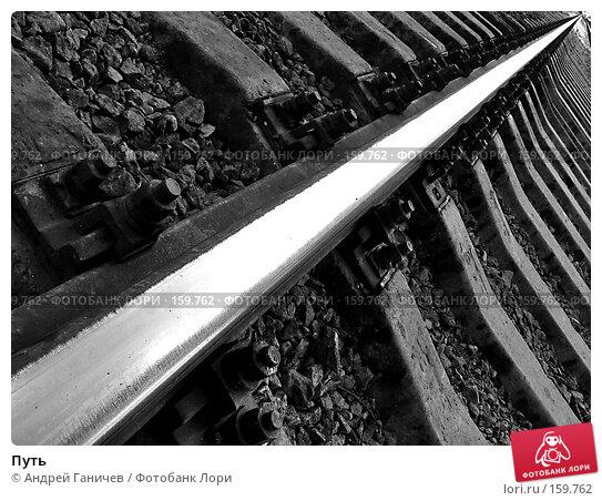 Путь, фото № 159762, снято 1 октября 2004 г. (c) Андрей Ганичев / Фотобанк Лори