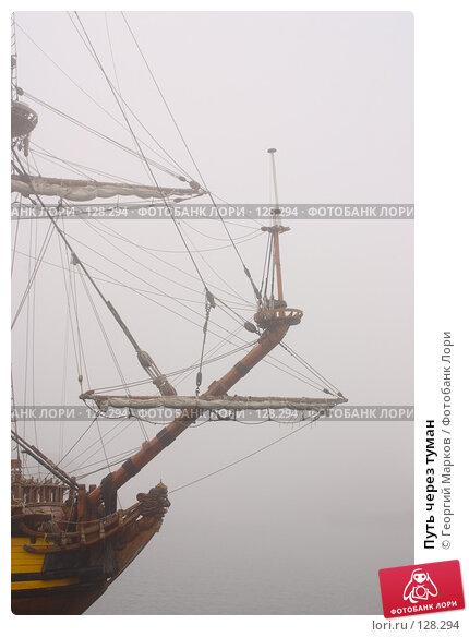 Купить «Путь через туман», фото № 128294, снято 23 сентября 2006 г. (c) Георгий Марков / Фотобанк Лори