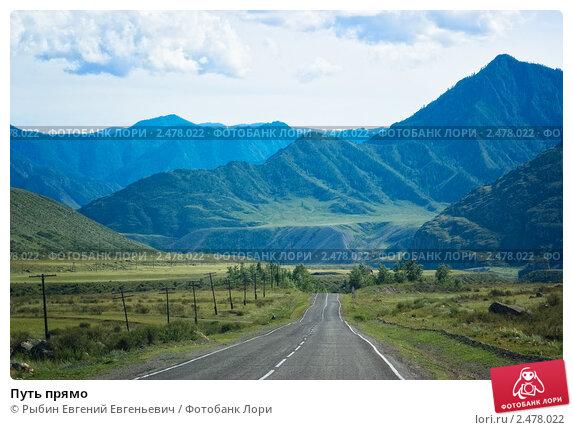 Путь прямо. Стоковое фото, фотограф Рыбин Евгений Евгеньевич / Фотобанк Лори