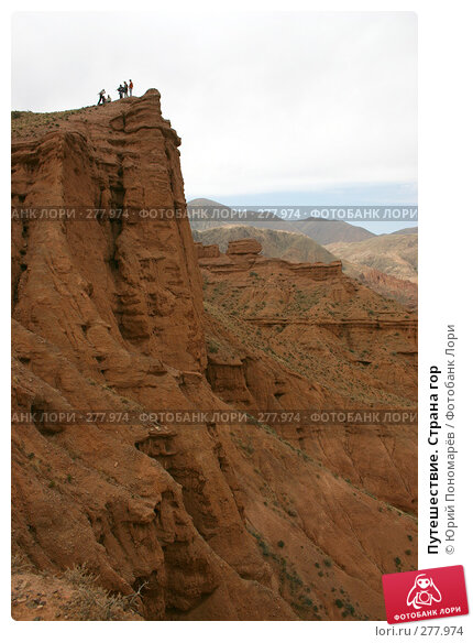 Путешествие. Страна гор, фото № 277974, снято 2 сентября 2006 г. (c) Юрий Пономарёв / Фотобанк Лори