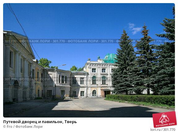 Путевой дворец и павильон, Тверь, фото № 301770, снято 9 мая 2008 г. (c) Fro / Фотобанк Лори