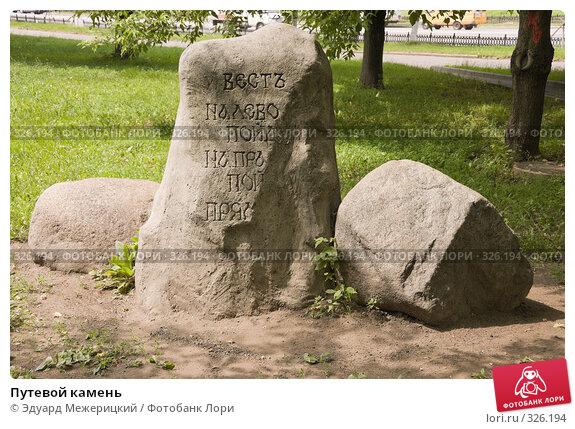Путевой камень, фото № 326194, снято 16 июня 2008 г. (c) Эдуард Межерицкий / Фотобанк Лори