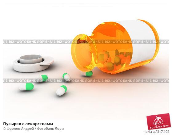 Пузырек с лекарствами, фото № 317102, снято 27 октября 2016 г. (c) Фролов Андрей / Фотобанк Лори