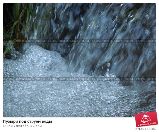 Пузыри под струей воды, фото № 12382, снято 23 сентября 2006 г. (c) Roki / Фотобанк Лори