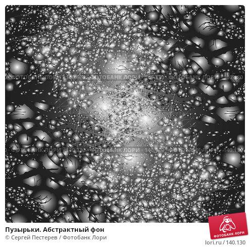 Пузырьки. Абстрактный фон, иллюстрация № 140130 (c) Сергей Пестерев / Фотобанк Лори