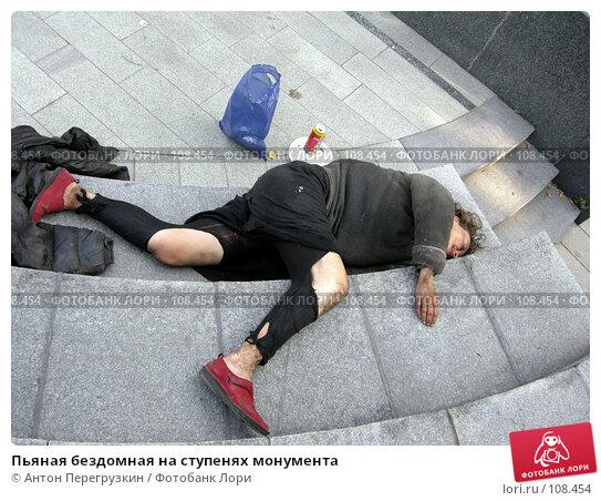Пьяная бездомная на ступенях монумента, фото № 108454, снято 17 августа 2007 г. (c) Антон Перегрузкин / Фотобанк Лори