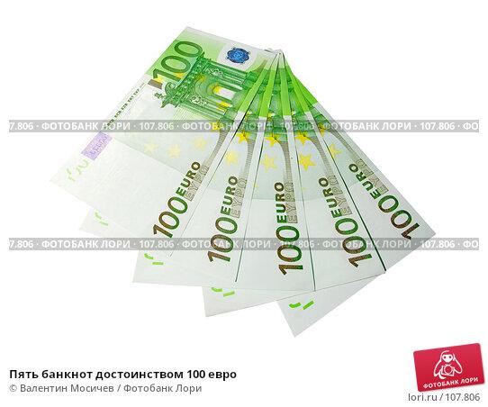 Пять банкнот достоинством 100 евро, фото № 107806, снято 24 ноября 2006 г. (c) Валентин Мосичев / Фотобанк Лори