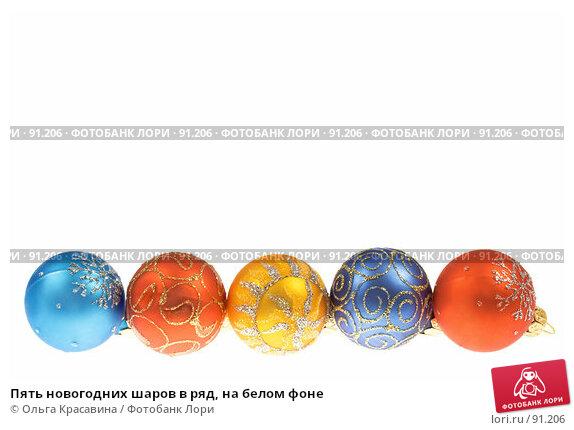 Купить «Пять новогодних шаров в ряд, на белом фоне», фото № 91206, снято 26 сентября 2007 г. (c) Ольга Красавина / Фотобанк Лори
