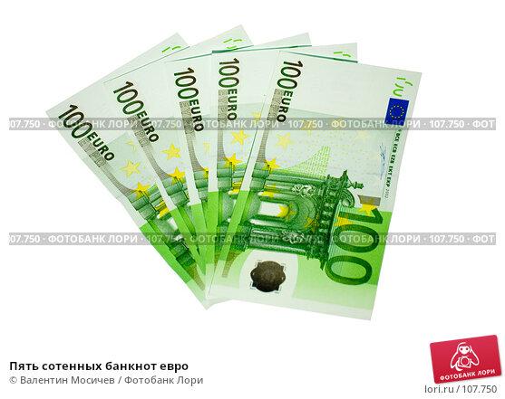 Пять сотенных банкнот евро, фото № 107750, снято 24 ноября 2006 г. (c) Валентин Мосичев / Фотобанк Лори