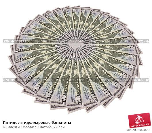 Пятидесятидолларовые банкноты, фото № 102870, снято 27 октября 2016 г. (c) Валентин Мосичев / Фотобанк Лори