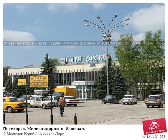 Пятигорск. Железнодорожный вокзал., фото № 31998, снято 20 апреля 2006 г. (c) Марюнин Юрий / Фотобанк Лори