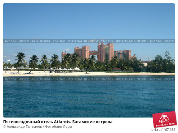 Пятизвездочный отель Atlantis. Багамские острова, фото № 167162, снято 22 сентября 2006 г. (c) Александр Телеснюк / Фотобанк Лори