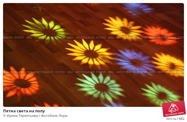 Пятна света на полу, эксклюзивное фото № 882, снято 19 ноября 2005 г. (c) Ирина Терентьева / Фотобанк Лори