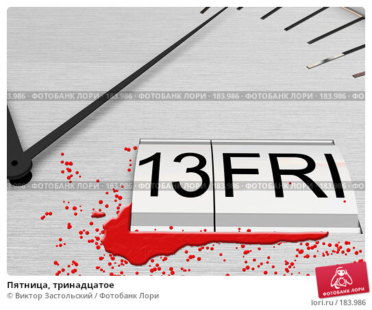 Пятница, тринадцатое, иллюстрация № 183986 (c) Виктор Застольский / Фотобанк Лори