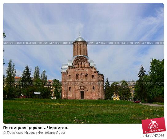 Пятницкая церковь. Чернигов., фото № 47066, снято 14 мая 2007 г. (c) Тютькало Игорь / Фотобанк Лори