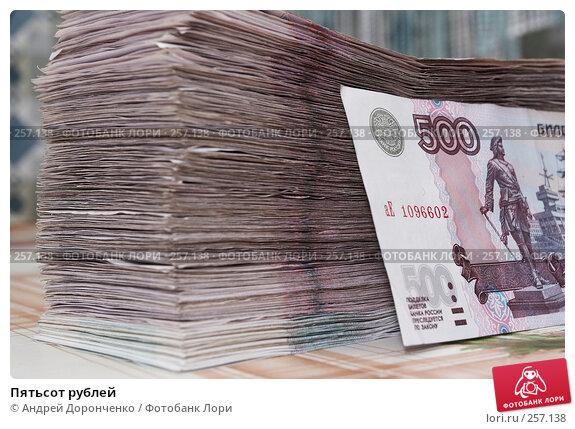 Пятьсот рублей, фото № 257138, снято 1 февраля 2006 г. (c) Андрей Доронченко / Фотобанк Лори