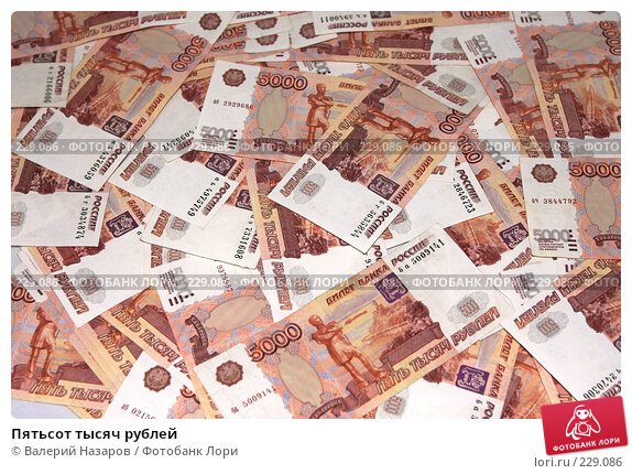 Купить «Пятьсот тысяч рублей», фото № 229086, снято 21 марта 2008 г. (c) Валерий Назаров / Фотобанк Лори