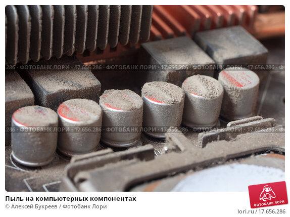 Купить «Пыль на компьютерных компонентах», фото № 17656286, снято 27 декабря 2015 г. (c) Алексей Букреев / Фотобанк Лори