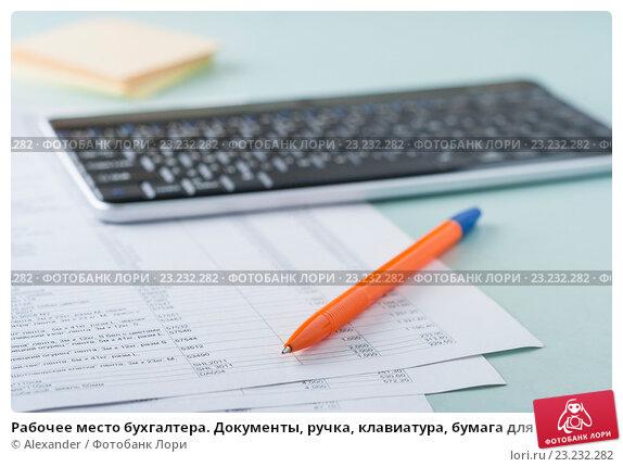 Купить «Рабочее место бухгалтера. Документы, ручка, клавиатура, бумага для заметок», фото № 23232282, снято 9 июля 2016 г. (c) Александр Якимов / Фотобанк Лори