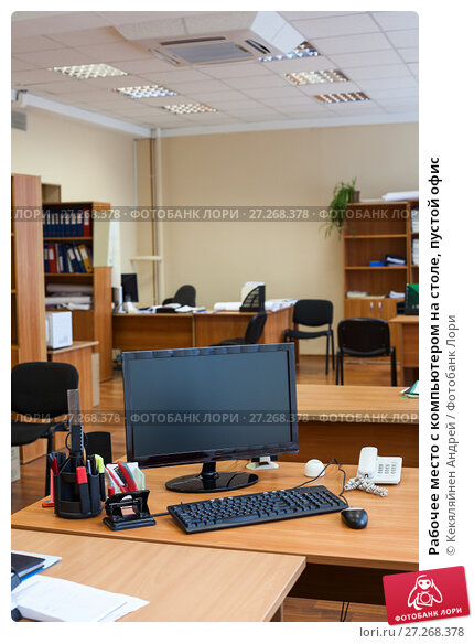 Купить «Рабочее место с компьютером на столе, пустой офис», фото № 27268378, снято 29 июня 2011 г. (c) Кекяляйнен Андрей / Фотобанк Лори