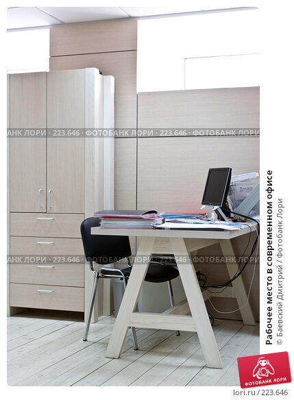Купить «Рабочее место в современном офисе», фото № 223646, снято 21 апреля 2018 г. (c) Баевский Дмитрий / Фотобанк Лори