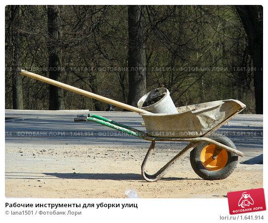 Купить «Рабочие инструменты для уборки улиц», эксклюзивное фото № 1641914, снято 19 апреля 2010 г. (c) lana1501 / Фотобанк Лори
