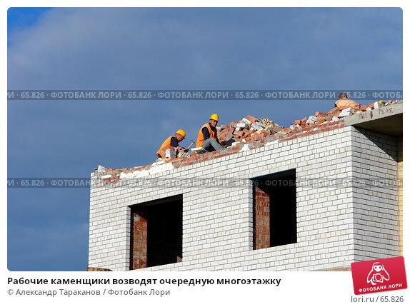 Рабочие каменщики возводят очередную многоэтажку, эксклюзивное фото № 65826, снято 24 марта 2017 г. (c) Александр Тараканов / Фотобанк Лори