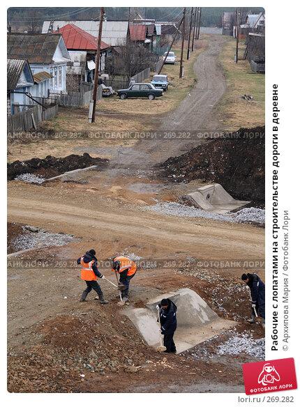 Рабочие с лопатами на строительстве дороги в деревне, фото № 269282, снято 2 мая 2008 г. (c) Архипова Мария / Фотобанк Лори