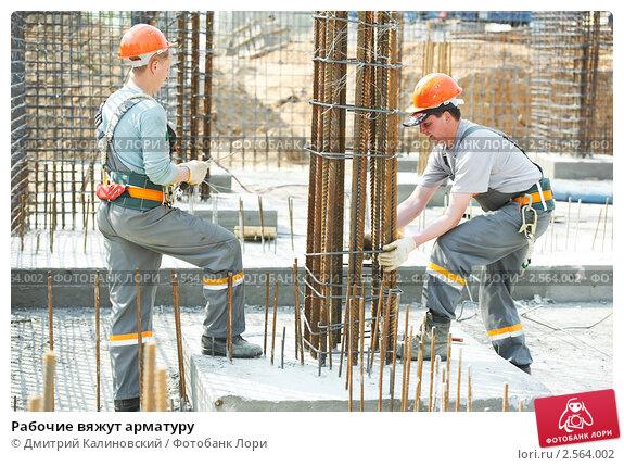 Купить «Рабочие вяжут арматуру», фото № 2564002, снято 20 сентября 2019 г. (c) Дмитрий Калиновский / Фотобанк Лори