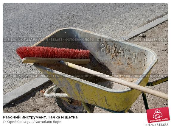 Рабочий инструмент. Тачка и щетка, фото № 313638, снято 30 мая 2008 г. (c) Юрий Синицын / Фотобанк Лори