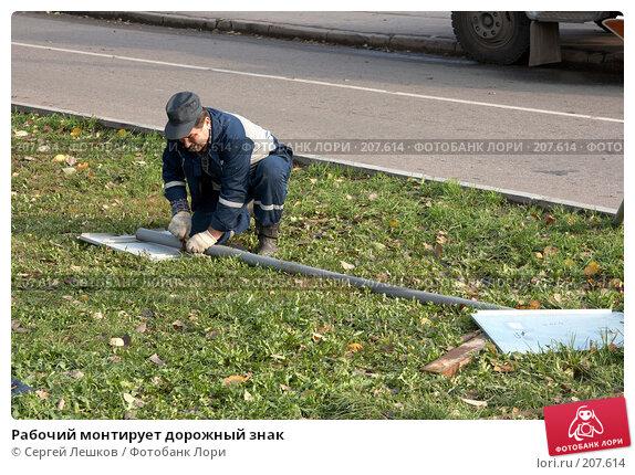 Купить «Рабочий монтирует дорожный знак», фото № 207614, снято 17 октября 2007 г. (c) Сергей Лешков / Фотобанк Лори
