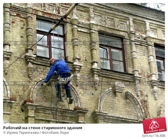 Рабочий на стене старинного здания, эксклюзивное фото № 16506, снято 7 июня 2004 г. (c) Ирина Терентьева / Фотобанк Лори