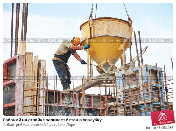 Купить «Рабочий на стройке заливает бетон в опалубку», фото № 5058986, снято 10 сентября 2013 г. (c) Дмитрий Калиновский / Фотобанк Лори