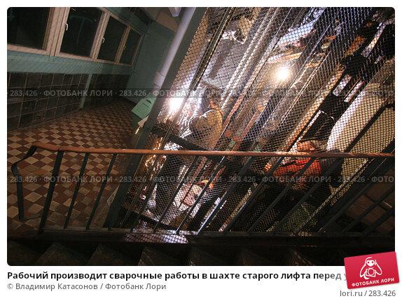 Рабочий производит сварочные работы в шахте старого лифта перед установкой новой кабины, фото № 283426, снято 21 марта 2008 г. (c) Владимир Катасонов / Фотобанк Лори