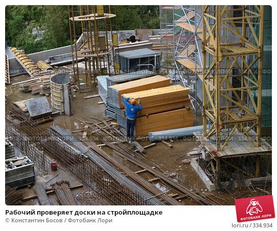 Рабочий проверяет доски на стройплощадке, фото № 334934, снято 19 августа 2017 г. (c) Константин Босов / Фотобанк Лори