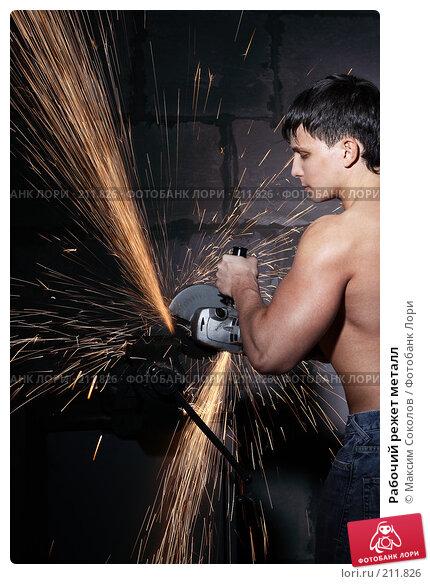 Рабочий режет металл, фото № 211826, снято 31 января 2008 г. (c) Максим Соколов / Фотобанк Лори