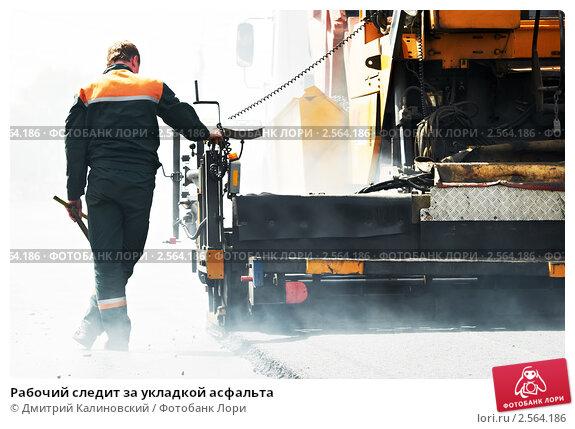 Купить «Рабочий следит за укладкой асфальта», фото № 2564186, снято 23 апреля 2019 г. (c) Дмитрий Калиновский / Фотобанк Лори