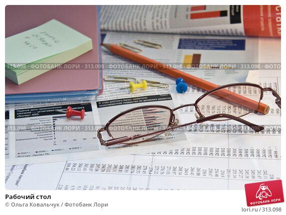 Рабочий стол, фото № 313098, снято 13 мая 2008 г. (c) Ольга Ковальчук / Фотобанк Лори