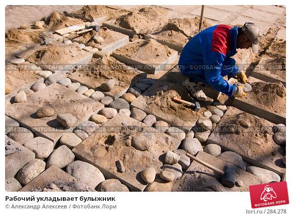 Рабочий укладывает булыжник, эксклюзивное фото № 284278, снято 13 мая 2008 г. (c) Александр Алексеев / Фотобанк Лори