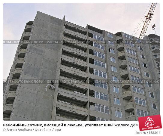Рабочий-высотник, висящий в люльке, утепляет швы жилого дома, фото № 158014, снято 23 декабря 2007 г. (c) Антон Алябьев / Фотобанк Лори
