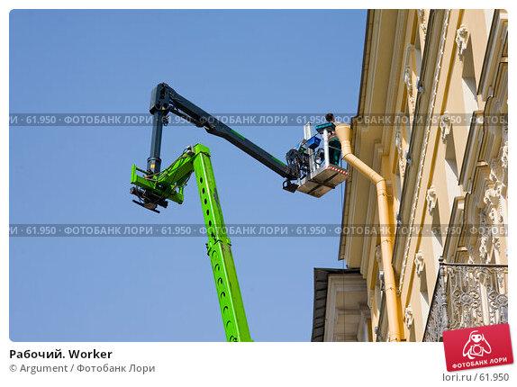 Рабочий. Worker, фото № 61950, снято 30 мая 2007 г. (c) Argument / Фотобанк Лори