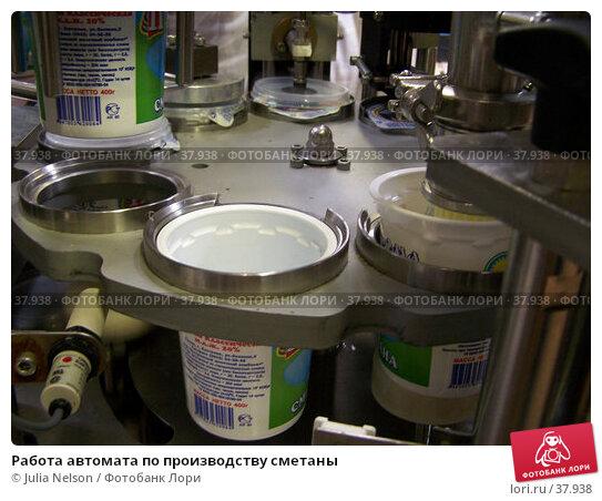 Работа автомата по производству сметаны, фото № 37938, снято 12 июня 2004 г. (c) Julia Nelson / Фотобанк Лори