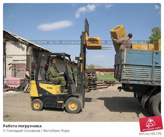 Работа погрузчика, фото № 65170, снято 28 июня 2007 г. (c) Геннадий Соловьев / Фотобанк Лори