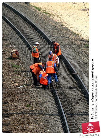 Работа путейцев на железной дороге, фото № 308058, снято 5 мая 2006 г. (c) A Челмодеев / Фотобанк Лори