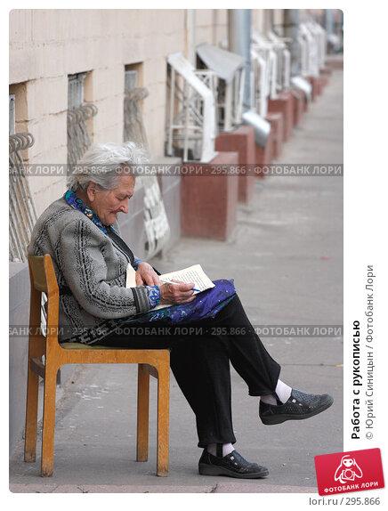 Работа с рукописью, фото № 295866, снято 20 мая 2008 г. (c) Юрий Синицын / Фотобанк Лори