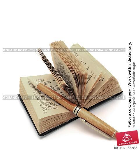 Работа со словарем. Work with a dictionary., фото № 135938, снято 30 ноября 2007 г. (c) Анатолий Теребенин / Фотобанк Лори